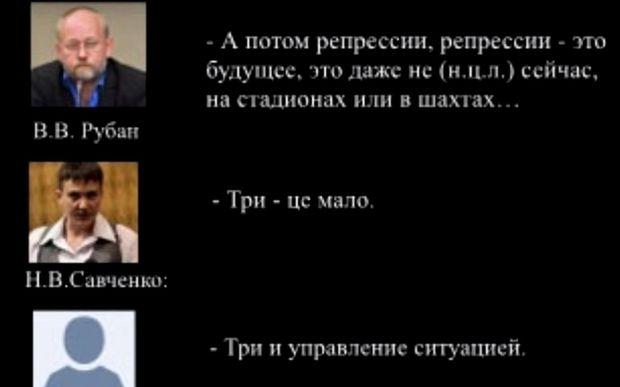 Переговори Савченко з Рубаном
