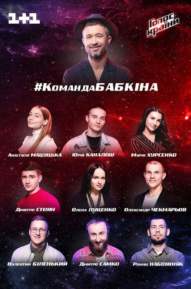 Голос країни 8: команда Сергія Бабкіна