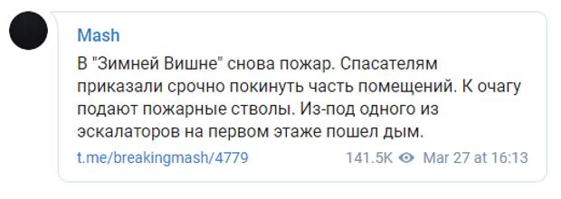 Mash, пожежа, Кемерово, ТЦ, Зимова вишня