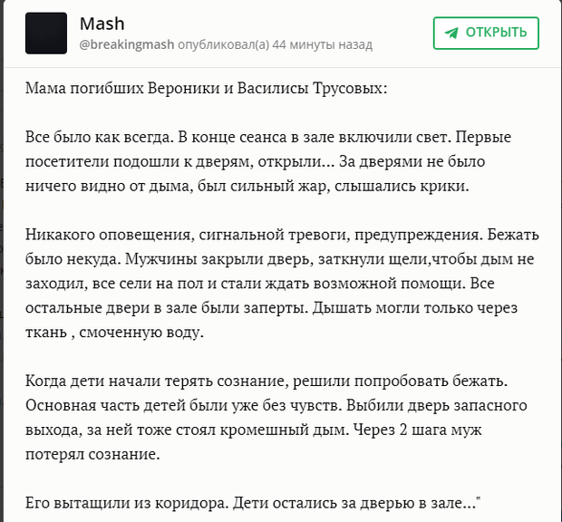 Пожежа, Кемерово, свідки, ТЦ, Зимова вишня, слідчий експеримент