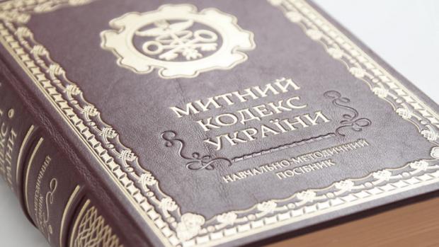 Митний кодекс