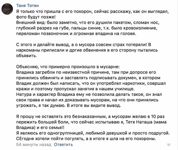 Проросійські бойовики побили до смерті хлопця в Макіївці