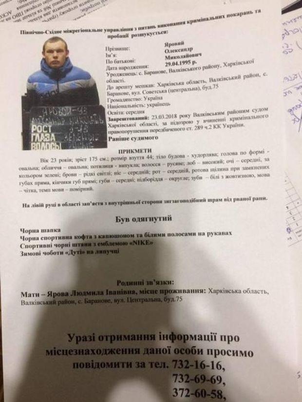 Втікач із харківського СІЗО Олександр Яровий