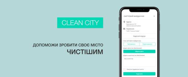 Програма Clean City