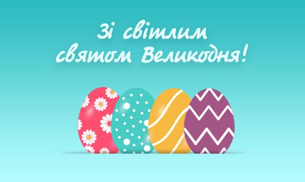 Великодні листівки українською мовою