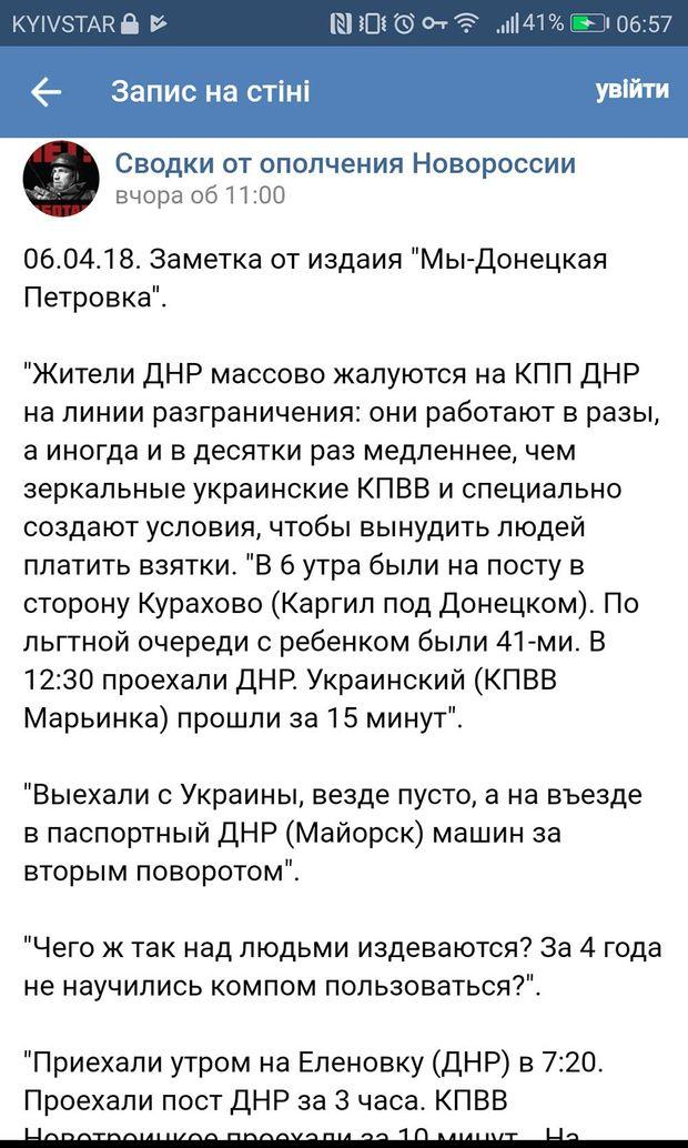 АТО КПВВ Донбас