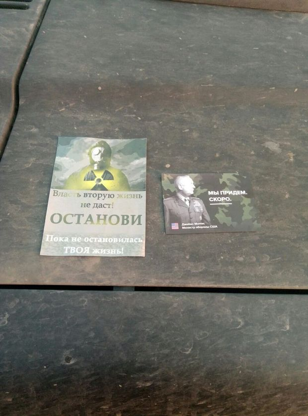 Над окупованим Донбасом скинули проукраїнські листівки