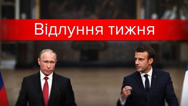 «Мазурик» Анну украл: итоги визита Путина в Париж