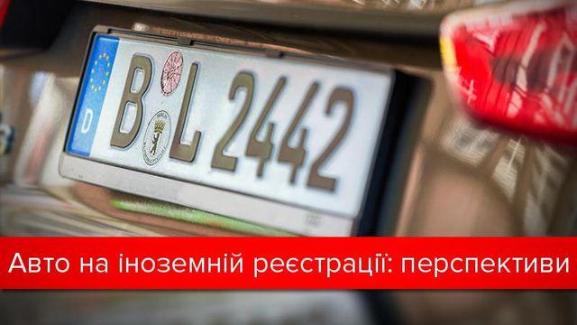 Нерастаможенные авто в Украине: как всех примирить