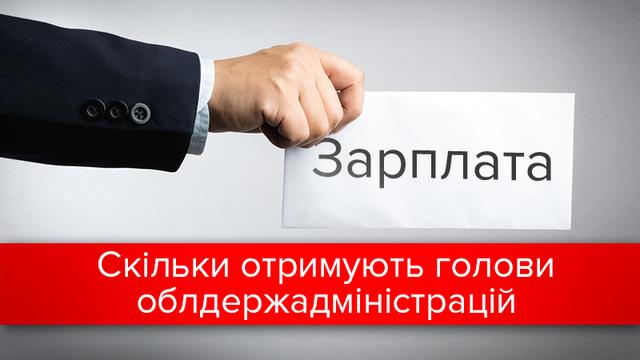 Сколько зарабатывают председатели ОГА в Украине: инфографика