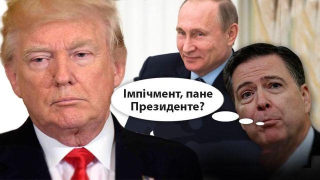 Трамп и импичмент: о причинах и угрозе отставки президента США