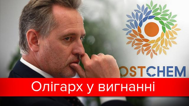 Олигарх в изгнании: на что влияет Дмитрий Фирташ в Украине