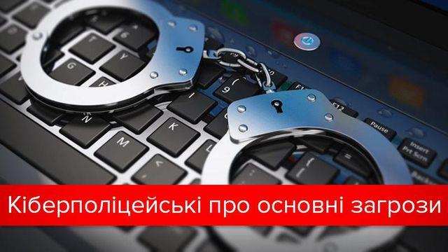 Как не стать жертвой кибермошенников: часто встречающиеся преступления, о которых стоит знать каждому