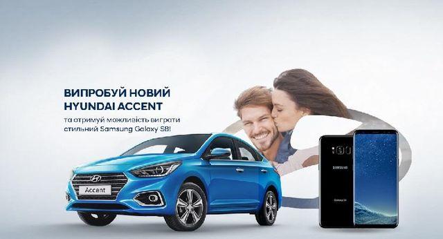 «Хюндай Мотор Украина» объявляет о старте всеукраинской акции «Драйвовое лето с новым Hyundai Accent»