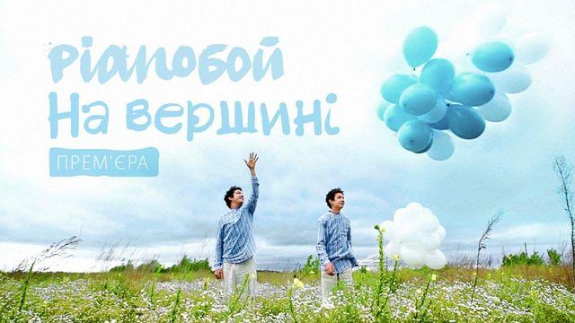 Pianoбoy представил новый видеоклип на песню «На вершине»