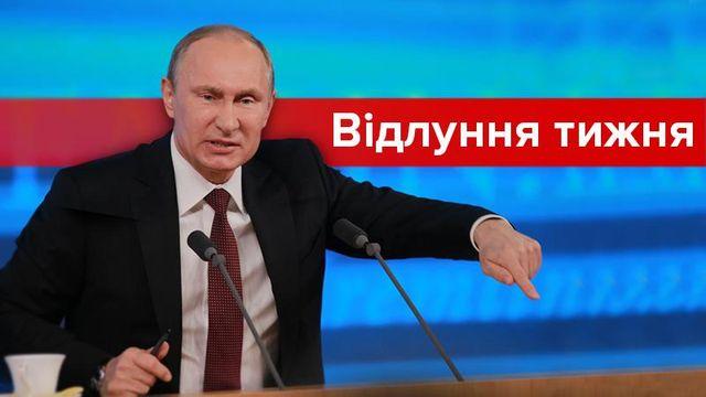 «Страшная» месть Путина: США – за санкции, Польше – за декоммунизацию