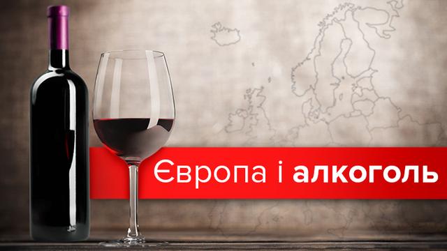 Алкогольная культура Европы: традиции, нюансы и странности