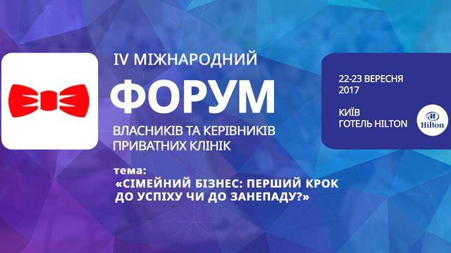 22-23 вересня 2017 року Академія Заблоцького вчетверте збирає власників та  керівників приватних медичних клінік на єдину спеціалізовану професійну  подію в ... f116d62fd816f