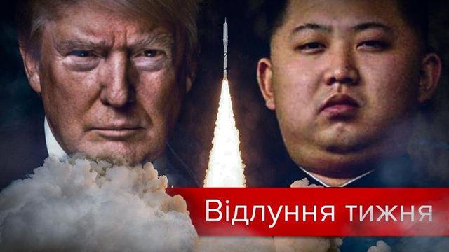 «Огонь» Трампа против «лучей чучхе»: мир на пороге большой бойни?