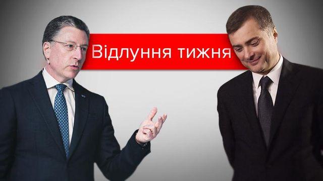 Волкер, Сурков и Донбасс: как ляжет «минская карта»?