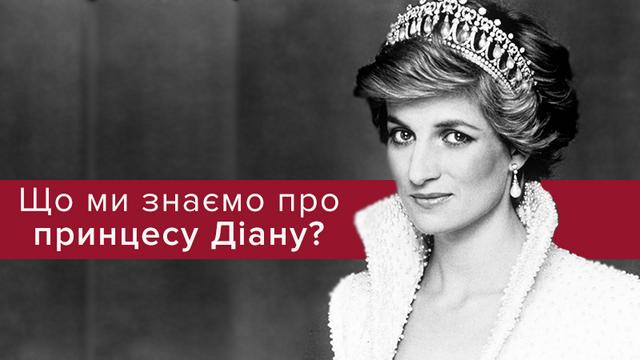 20 лет назад в ДТП в Париже погибла принцесса Диана
