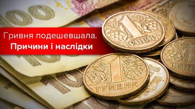 Курс гривны и «осенний вальс» валют