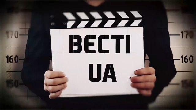 Смотрите «Вести.UA». Новый имидж Тимошенко. Страхи «ДНРовцев»