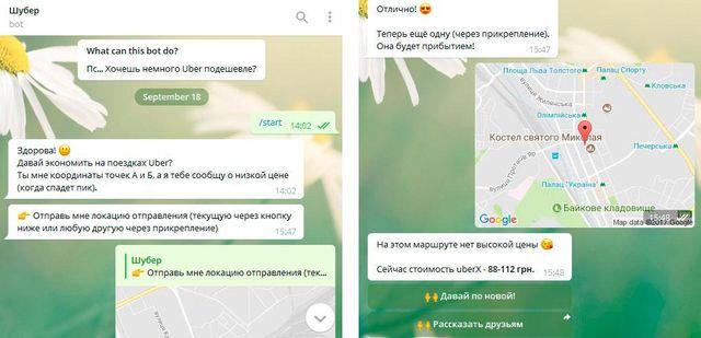 Как не переплачивать во время поездок на Uber: ответ украинца