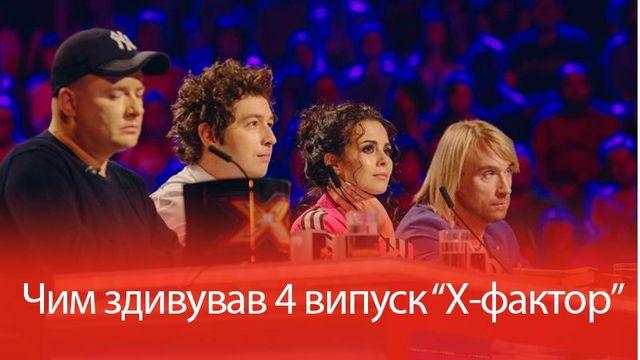 Х-фактор 8 сезон: что разозлило Дмитрия Шурова в 4 выпуске