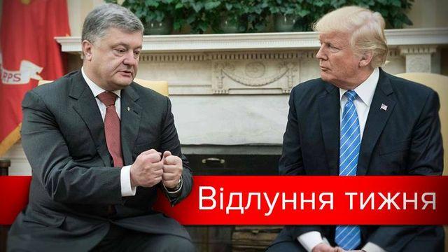 «Все очень-очень хорошо», или История о том, как Порошенко с Трампом увиделся