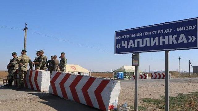 Почему Украина планирует закрыть пункт пропуска на границе с Крымом