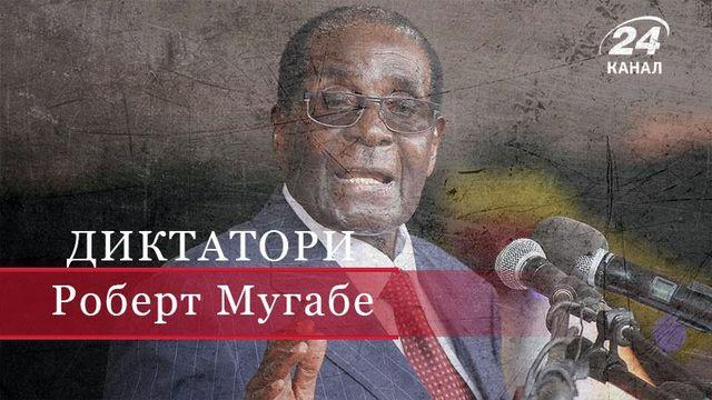 Роберт Мугабе – старейший диктатор на Земле