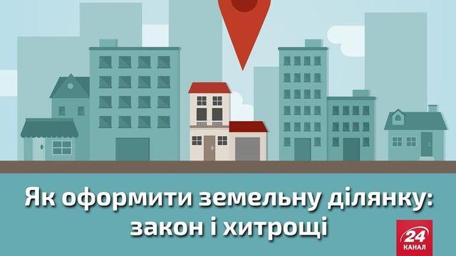 Как узаконить ничейный участок днепропетровск