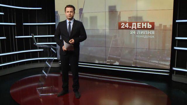 У випуску новин за 24 липня станом на 16  00 – для українських бійців 0aa9608f136c0